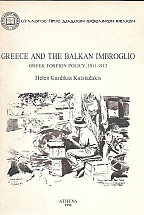 GREECE AND THE BALKAΝ IMBROGLIO  GREEK FOREIGN POLICY, 1911-1913