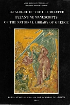 CATALOGUE OF THE ILLUMINATED BYZANTINE MANUSCRIPTS OF THE NATIONAL LIBRARY OF GREECE Vol 2:MANUSCRIPTS  OF NEW TESTAMENT TEXTS 13th - 15th CENTURY