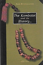 THE KOMBOLOI AND ITS HISTORY…